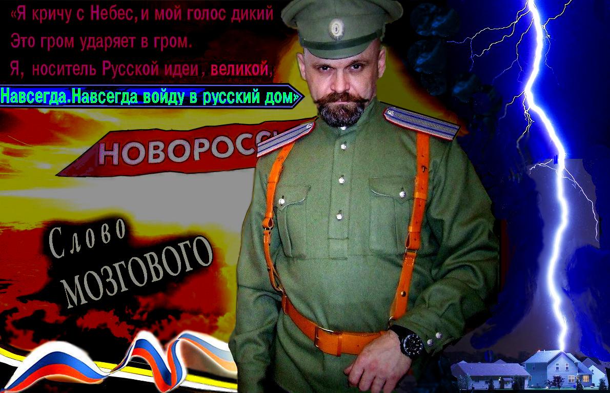 Светлой памяти Алексея Борисовича Мозгового. К четвертой годовщине его убийства**Рыцарь Русского Мира.(Видео)