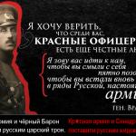"""Воззвание генерала Врангеля к (""""братьям"""") офицерам Кр✭сной армии."""