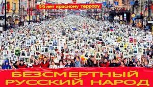 Бессмертный-Русский-народ