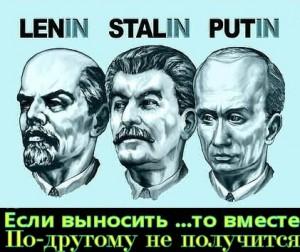 Вынос-Ленин-Сталин-Путин2