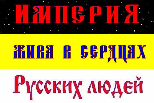 """Русским """"в XXI веке имперские амбиции реализовать уже не удастся""""?.. С трусливым и зависимым от Мiрового кагала жидом Путиным – никогда."""