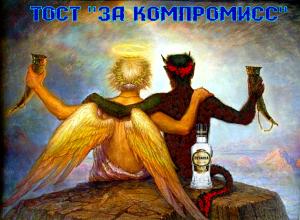 КОМПРОМИСС 11