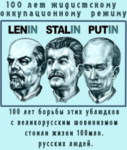 Ленин-Сталин-Путин