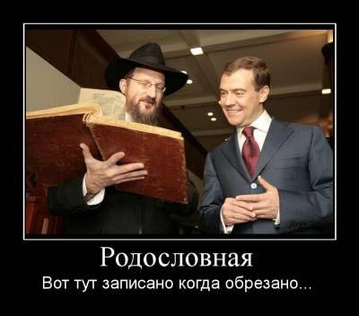 Президент Медведев — главный атаман.