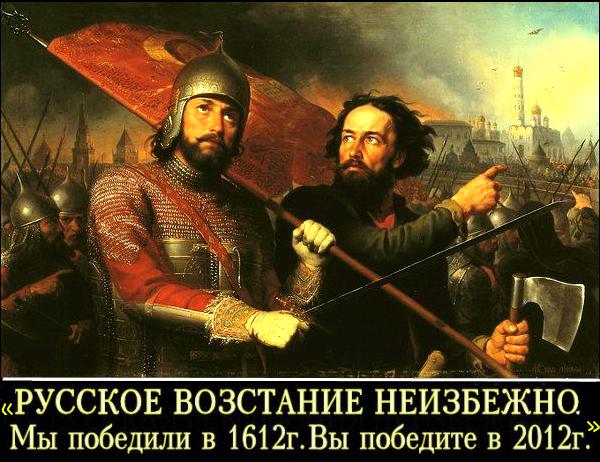 РУССКИЕ ВСЕХ СТРАН,ОБЪЕДИНЯЙТЕСЬ!В 2012г. ВАШ ПОСЛЕДНИЙ ШАНС ВОЗРОДИТЬ УМИРАЮЩУЮ РОССИЮ И РУССКИЙ МИР!