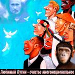 Косые монголы-ордынцы поздравили своего любимого многонационалиста Путина с днём рождения.