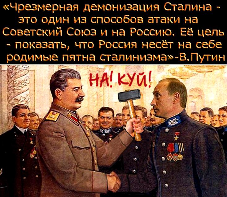 """""""Нельзя не видеть, что в """"отмывании"""" коммунистического режима и сталинизма главные импульсы исходят из президентской администрации и лично из выступлений Путина""""."""