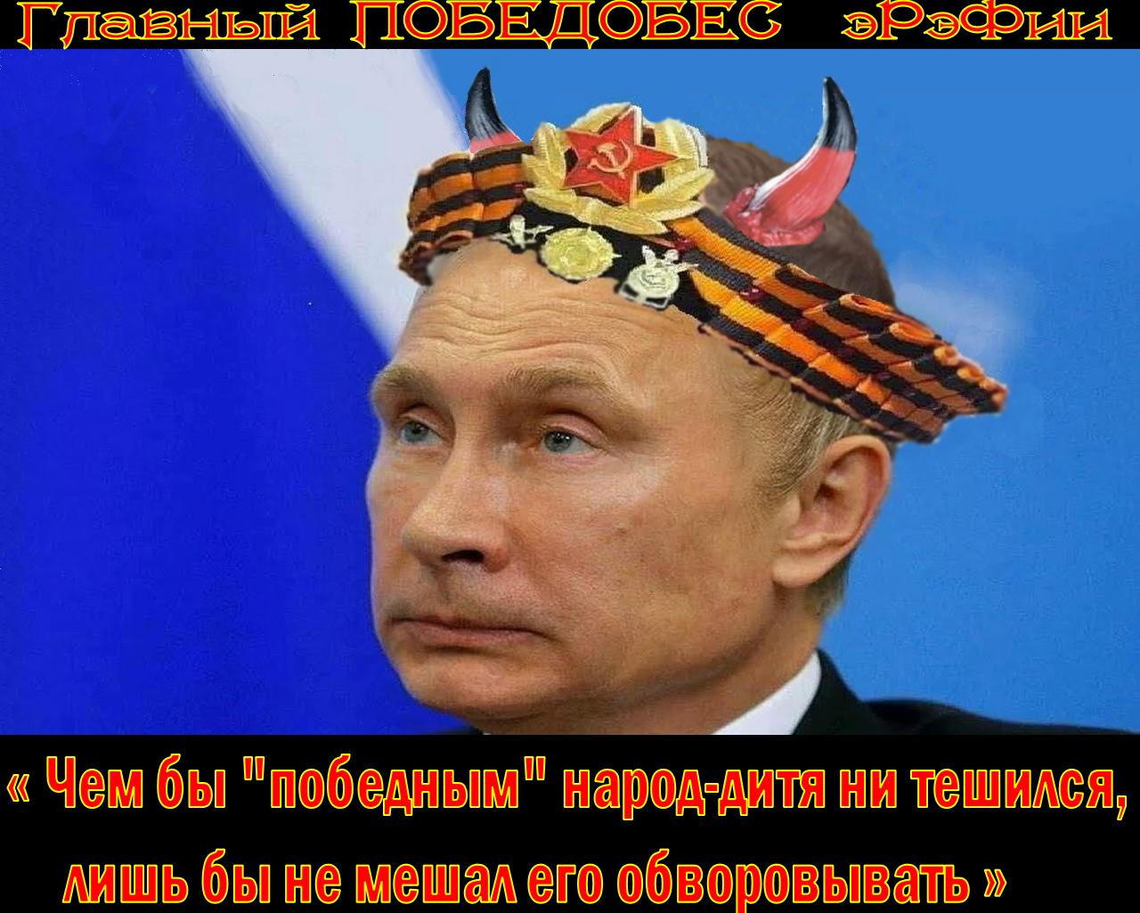 """Представители МП РПЦ и """"Двуглавого Орла"""" опять прикидываются дурачками, не знающими от кого исходит победобесие и сталинобесие.. """"Чем больше  будет победобесия, тем больше будет и сталинобесия"""", – увы, это аксиома."""