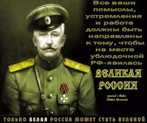 Призыв П.Краснова к казакам-имперцам.