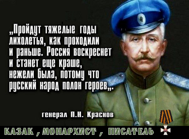 Генерал Петр Николаевич Краснов — как русский писатель.. Если хотите стать настоящими казаками, а не переодетыми красными матросами из совецко-сталинского козлячества – читайте его книги о царском казачестве.