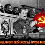 """Сталинский """"Хэллоуин"""", руками придурковатых """"зой"""", на оккупированных землях СССР..  """"Они (немцы) вылавливали только людей двух категорий: евреев и коммунистов, то есть пытались освободить народ от тех, кто держит его вот уж (100) лет под чудовищным гнётом»."""