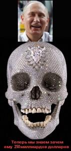 Череп-бриллиант3