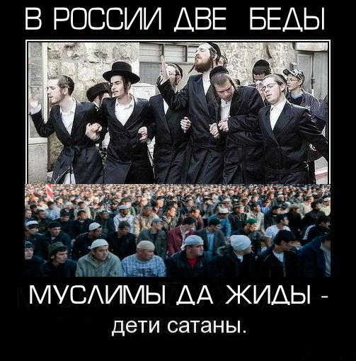 Картинки по запросу российские жиді