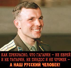 Ю.Гагарин-русский человек