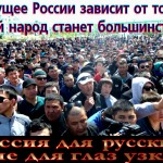 Бодание на Угре продолжается в Кремле и на Русской земле. Кремлёвские многонационалисты вызывают раздоры между русскими 83 % и татарами 3,72 % , в условиях еврейско-монгольского ига.