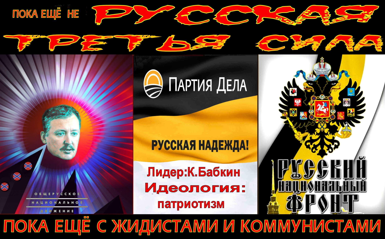 """«Я все о том же – о необходимости создания """"Третьей силы""""».. Да и мы о том же – о необходимости создания """"Русской Третьей силы""""."""