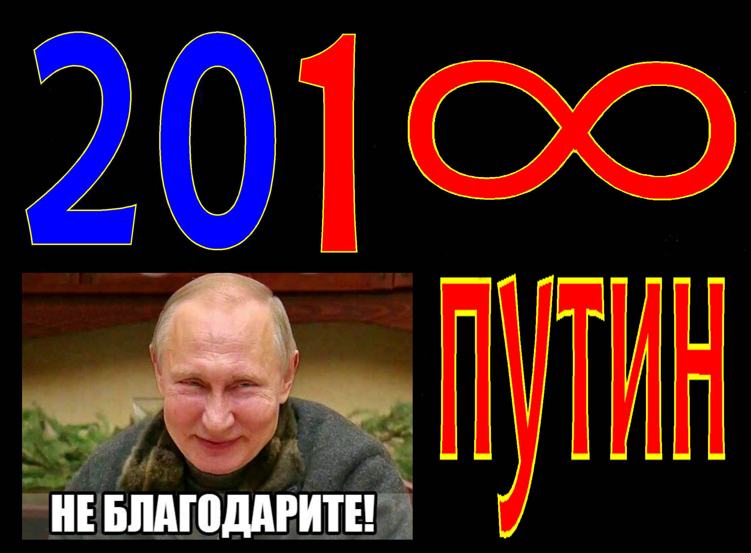"""«Зачем же я пойду на выборы, если у них всё решено?»**Владимир Путин всё-таки сделал нам """"долгожданный подарок"""": он идёт на четвертый срок..Так """"возрадуемся"""" же братья и сестры: нас ждёт ещё 6 лет в объятиях никак не дохнущего советского упыря-чекиста-жидиста**Наша статья 2012г."""