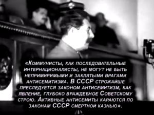 сталин против антисемитизма