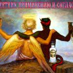 """Примириться могут только русские (православные) с русскими (православными).. """"Мы должны сперва осознать себя русскими. Осознать себя народом. Русским (Б☦лым) народом. Не россиянами. Не советскими «человеками». А русскими людьми""""."""