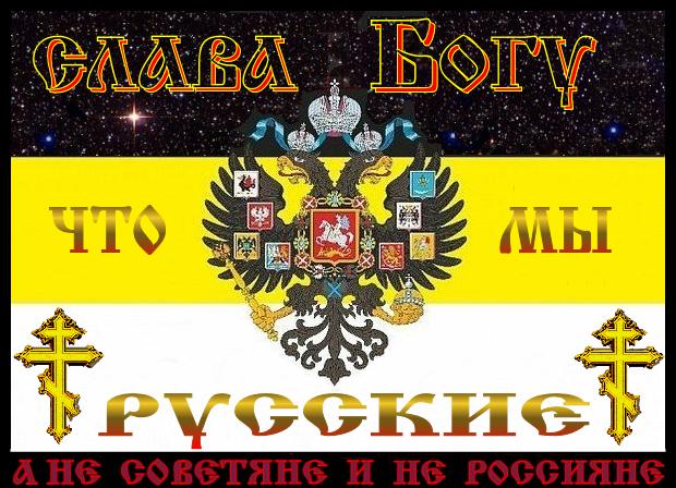 Русские и Россияне, основные отличия. В них кроется ответ на вопрос почему советский еврей путин ускоренно создаёт российскую нацию.. Россияне – это бывшие русские, ставшие сначала советянами-интернационалистами, а затем россиянами – многонационалистами.