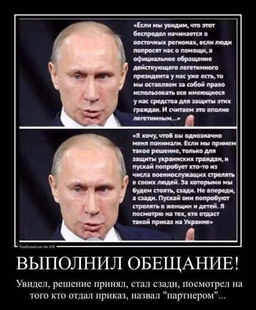 За украинский ад парни, благодарите лично подонка и подлеца В.В.Путина, который побоялся в 2014г. прикончить это недогосударство.