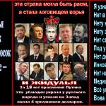 Пронько и Катасонов, вы там разберитесь между собой, сколько было украдено денег за 20 лет – при Путине, и с этой цифры всегда начинайте обзоры экономики РФ.. Не надо лукавить господа. Мы уже устали от вранья жидолибералов и жидочекистов, не уподобляйтесь им.