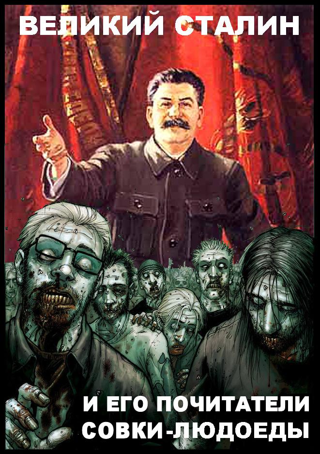 «В наше время признавать себя советским – это признавать себя палачом и людоедом» ** «Поедем в Людоедово Сталина навестить?»
