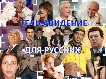 В РФ процесс оскотинивания русского человека поставлен на поток.. Выбросьте зомбоящик на помойку, иначе ваши дети вырастут скотами.