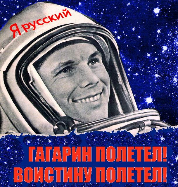 Совдепия непроизвольно произвела за всю свою историю всего одного Русского человека, мирового масштаба, который может посоперничать с любой из рок-звёзд. Это был не музыкант, не певец, а космонавт. Юрий Гагарин.