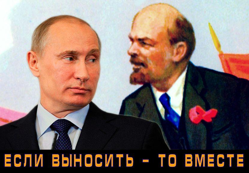 Владимир Путин-Шеломов пообещал не допустить выноса тушки Владимира Ленина-Бланка из мавзолея.(Видео)