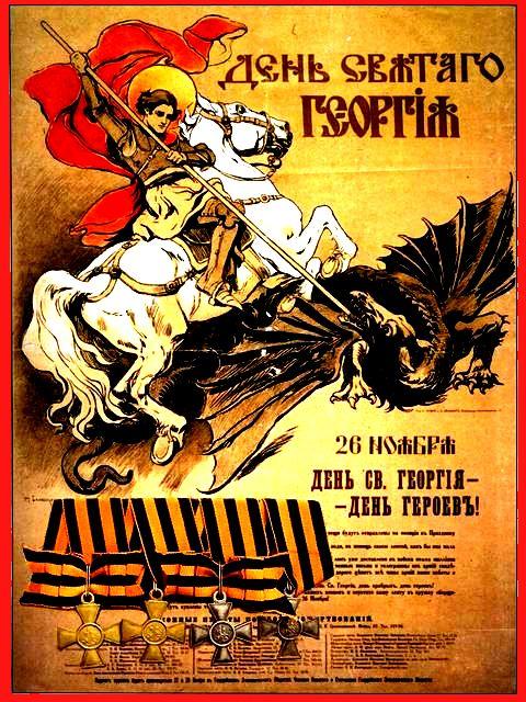 Сегодня день Святого Георгия – день героев, Георгиевских кавалеров Русской Императорской Армии.
