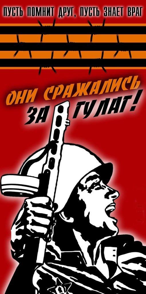"""Русские националисты о """"нашей великой победе""""."""