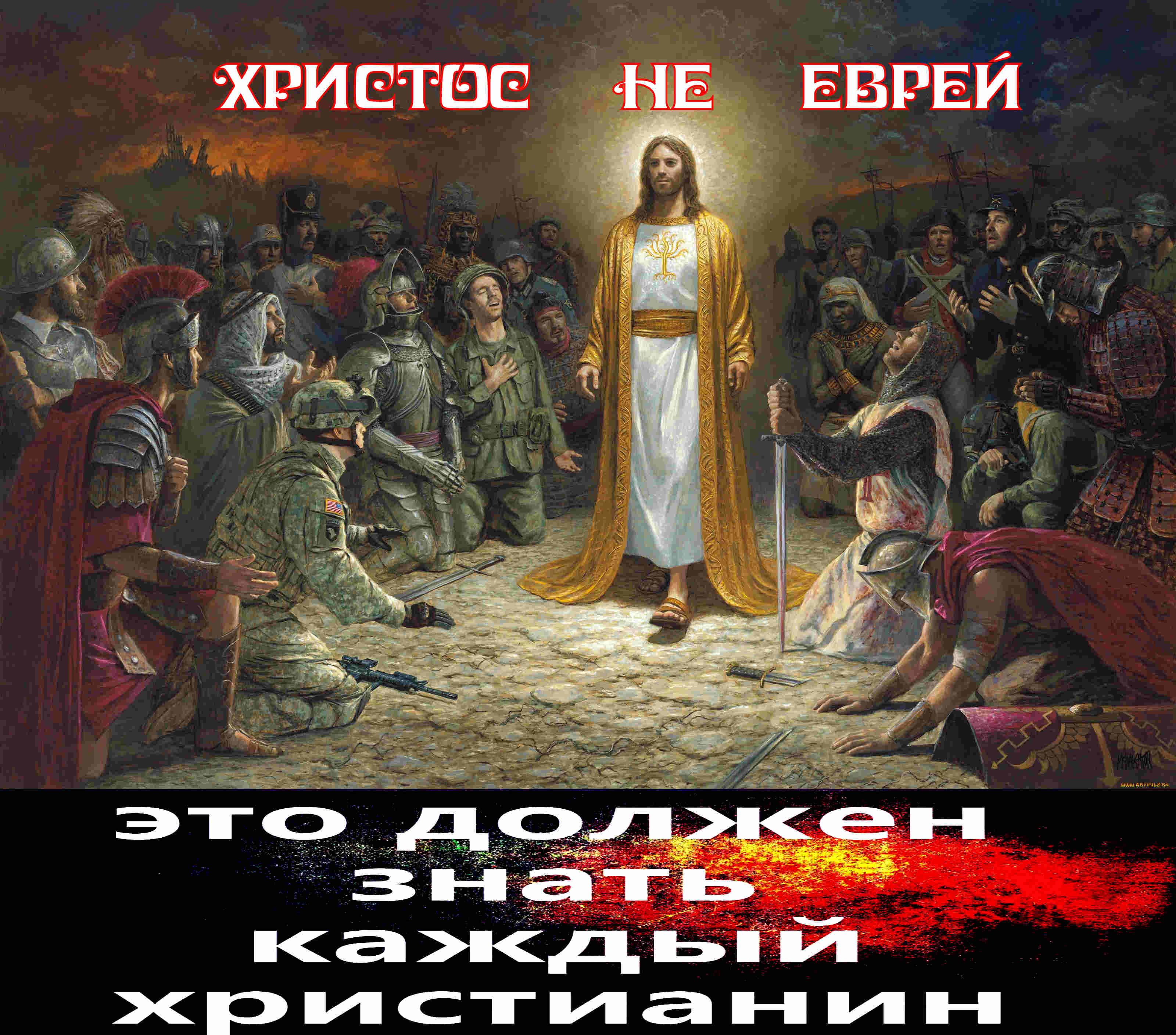Сегодня родился Бого-человек, а не Бого-еврей, – как нас уверяют жидисты и язычники-родноверы.