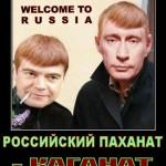 «Они нормальные ребята, но находятся часто в розыске через Интерпол, потому что на них возбуждено уголовное дело в России».. В РФ такой… такой офшорноуголовнопатриотический бизнес, аж дух захватывает.