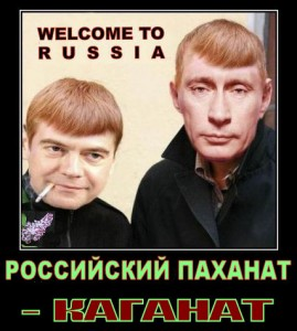 1309930122_169356-welcome_to_russia4