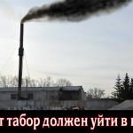 Жители села Подгорное, как и жители Чемодановки хотят, чтобы табор ушёл в небо и побыстрей.