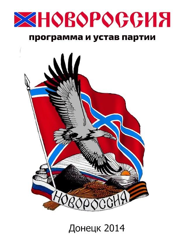 Никола Чудотворец Вешний.«Юго-Востока больше нет, отныне мы – Новороссия. Победа будет за нами. Потому что мы – русские. И с нами Бог!»