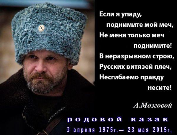 """А.Мозговой: """"Людям трудно поверить, что в РФ под видом наших благодетелей выступает тот же олигархический кагал. Для них свои не в Донбассе, а в Киеве, где их единокровные братья взяли власть.Видно по их скользким (жiд)рожам, что они уже обо всем договорились""""."""