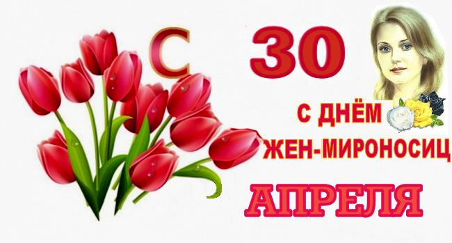 Поздравляем всех белоказачек с днём жен-мироносиц – настоящим русским женским днём! Счастья, любви и мира вам, вашим домам и семьям. Храните в себе и своих детях настоящую Русскость и Русский дух.