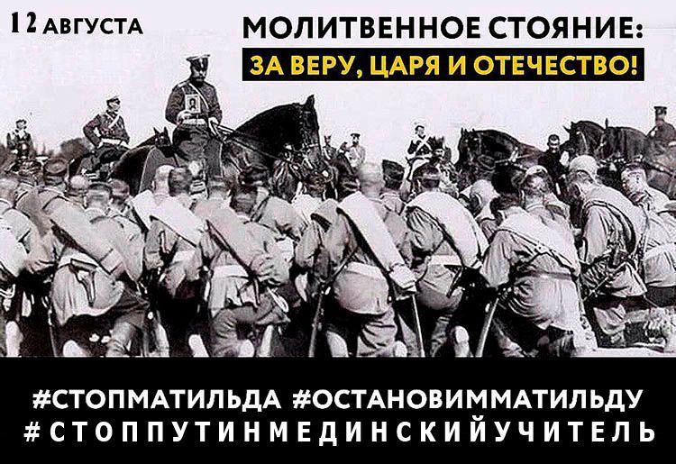 """Красные выблядки помогут """"Матильде""""** Минкульт заявил о праве регионов отказываться от проката «Матильды»** На головы жидистов Путина, Медведева, Мединского, Учителя посыпались """"казусы"""" от глав республик Кавказа.(Видео)"""