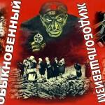 Как коммунисты (жидобольшевики) русских рабочих победили.
