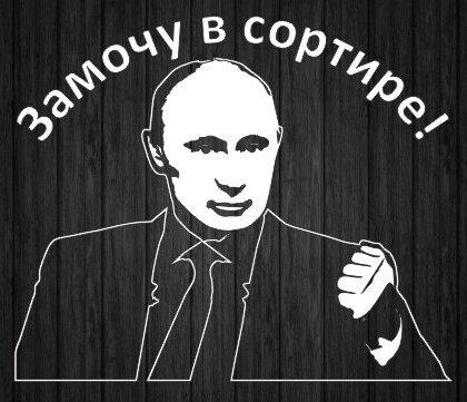 """Владимир Владимирович """"может, не стоило торопиться их побеждать?А то завтра опять победим их, уже окончательно, а они базу под Ногинском обстреляют"""".. Или вас взорвут."""