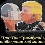 "Тра – Тра – Трампутин.. Созрели ""сливы"" для дяди Пути в саду у дяди Трампа.(Видео)"