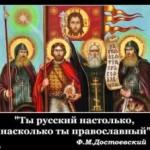 """""""Настоящими наследниками той Империи, – а, стало быть, и Исаакия, –  являются именно русские православные люди"""".. А  не жидисты-либерасты, совки-швондеры и прочие эрэфийские бесы."""