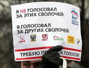 """Наш сайт присоединяется к кампании бойкота выборов в думу, т.к. в РФ все выборы-лохотрон, уже 20 лет. Наш ответ – выборам нет!**""""Голосуй или проиграешь""""1996г."""