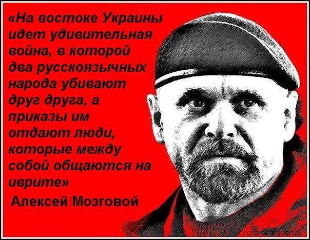 Пока на Донбассе идёт ВОЙНА и гибнут русские люди, партнёры-жидисты По и Пу болтают по телефону, и даже ШУТЯТ.. Да, прав был А.Мозговой.