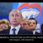 """""""Зачем Кремлю учитывать интересы людей, которые и так всегда «за», даже если их обирают в пользу более активных нацменьшинств?"""".. Теперь Чечня и Татарстан могут не в чём себе не отказывать, ведь регионы с русскими терпилами всё равно возбухать не будут."""