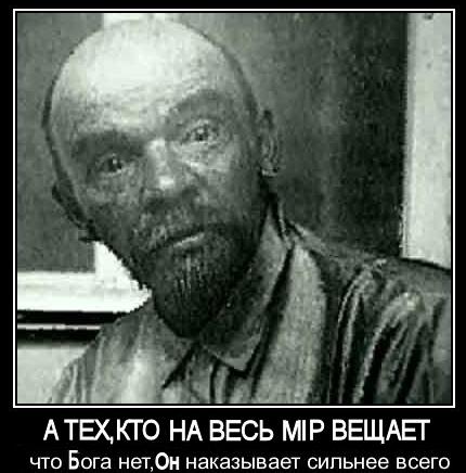 Коммунизм как сифилис головного мозга.