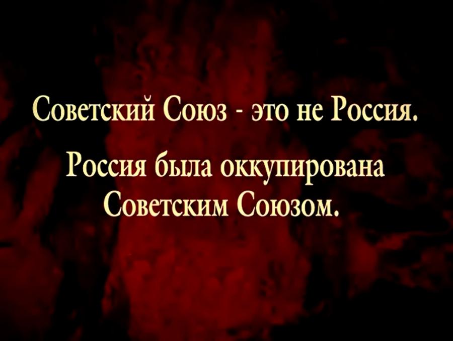 Советский Союз – не Россия.