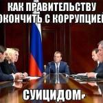 """""""В РФ никто не будет бороться с коррупцией, никто не будет бороться с Медведевым и олигархами – они и есть ГОСУДАРСТВО, а все остальное – фон""""."""
